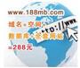288济南建网站送域名空间网站免费试用网站优化推广