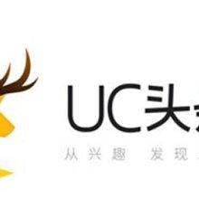 UC头条开户UC神马搜索开户uc浏览器开户