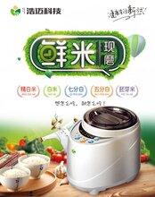 现磨鲜米招商图片