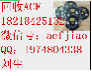 深圳高价格求购ACF收购ACFCP37131