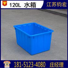 上海120L方形环保箱供应水产养殖运输箱定制图片