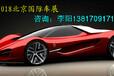 2018北京车展—第十五届北京国际汽车展览会