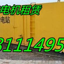 顺平县发电车出租发电机租赁图片