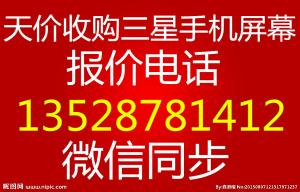 东莞收购黑莓手机屏幕回收手机总成触摸屏