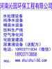 鄭州水處理設備廠家