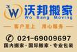 上海到廣州長途搬家-上海到廣州搬家公司