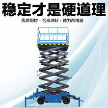 移动升降机液压式货梯家用电梯传菜机曲臂式高空作车
