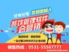 济南酒店管理软件试用版下载
