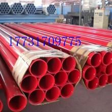 供应杭州消防涂塑钢管,环氧树脂涂塑钢管