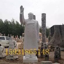 加工汉白玉石雕毛主席雕像石雕主席像雕塑图片