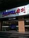 江门江海区哪里有安利实体店江海区附近哪里有卖安利产品