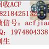 求购ACF