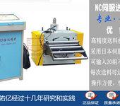 NC伺服滚轮送料机专业生产厂家,质量安全可靠