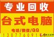 长期高价诚信贺州回收电脑,桂林二手电脑回收工作室网吧学校公司等电脑回收