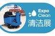 2017第二十四届广州清洁设备用品展览会