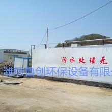 山东省医院一体化污水处理设备