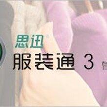 重庆思迅-服装店收银软件每天50万家中小企业在使用图片