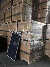出售太阳能组件
