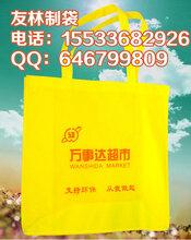 供应内蒙古无纺布袋、无纺布手提袋、环保袋,厂家直销,免费设计