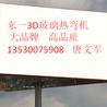 东一苹果三星小米华为TONE-RW3D保护片高频热弯成型机