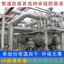 超硬纳米硅防腐防水涂料管道储罐通信塔机电设备防腐