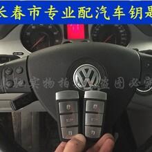 匹配汽车芯片钥匙折叠钥匙遥控智能配车钥匙开锁换锁
