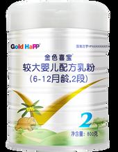 金薄金优玛贸易有限公司南昌羊乳配方乳粉
