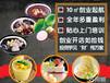台湾甜品加盟多少钱