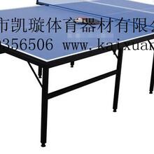 东莞乒乓球台乒乓球台厂家乒乓球台销售价格