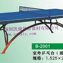 深圳乒乓球台厂家,长安乒乓球台报价,惠州乒乓球台价格