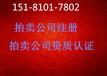收购北京车指标公司