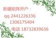 新疆矩阵开户流程新疆矩阵工行签约