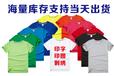 南宁现货广告衫文化衫广告T恤班服定做印字印印图立等可取