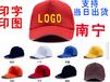 南宁广告帽价格,南宁志愿者帽批发价格,义工帽价格