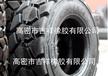 低价销售朝阳吉祥1200r201200R24轮胎工程胎叉车胎