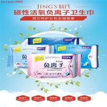 聚米婧氏牙膏卫生巾舒芯宝口红护肤洗护产品招代理