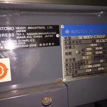 轉讓住友電動注塑機220HDZ/180SEⅤ圖片