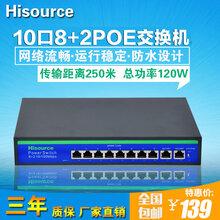 众通源poe交换机8个10口8路poe交换机百兆网线供52V电监控摄像头