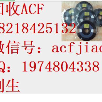 專業收購ACF膠上海大量求購ACF