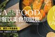 2018上海國際餐飲美食加盟展
