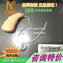 上海黄浦西门子助听器专卖店图片