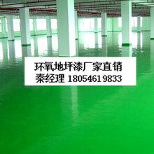 潍坊昌乐环氧单组份地坪漆施工方案为您地面量身定做图片