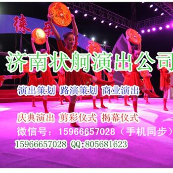 济南演艺演出,会议会务,礼仪模特,车展演艺发布会