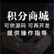 微信平台开发微信公众号开发微信分销平台微信商城开发