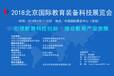 2018上半年5月北京教育裝備展會/教育機器人展會推薦