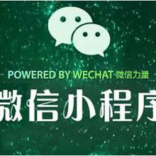 轩之东微信小程序商城系统项目招商加盟