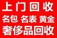 北京哪里回收黄金、白金、钻石、名表、珠宝