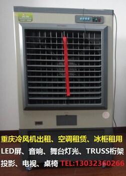 重庆租移动式冷风机出租户外冷风机租赁活动水空调租借
