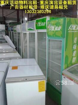 重庆冰柜出租冷风机出租冷藏柜出租冰箱出租空调租赁