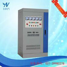 上海言诺厂家直销DBW-50KVA单相补偿稳压器单相大功率补偿稳压器图片